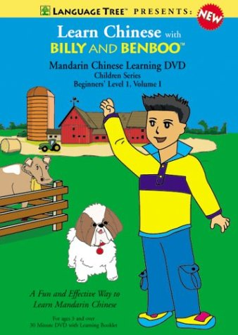 Learn Chinese with Billy   and Benboo, Beg. Level 1 Vol. 1 DVD