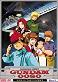 Mobile Suit Gundam 0080 Vol 1 - movie DVD cover picture