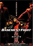 疾風-Basement Fight-