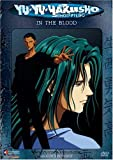 Yu Yu Hakusho: vol.25 In the Blood - movie DVD cover picture
