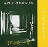 Capa de A Page of Madness