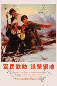Iron Bastion: Joint Defense by the Army and the People, Art Poster