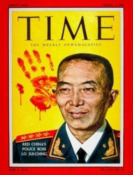 Lo Jui-ching / TIME Cover: March 05, 1956, Art Poster by TIME Magazine
