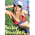 鈴木繭果 Baby Powder [DVD]