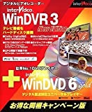 WinDVR 3 New Edition + WinDVD 6 Gold キャンペーン版