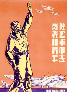 CHINA'S FINEST, Art Poster