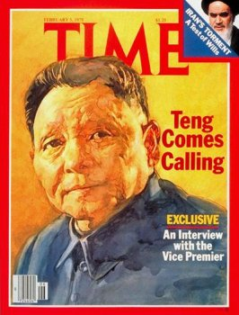 Teng Hsiao-p'ing / TIME Cover: February 05, 1979, Art Poster by TIME Magazine