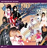 Cover von UNDER17 BEST ALBUM3 そして伝説へ… (disc 1)