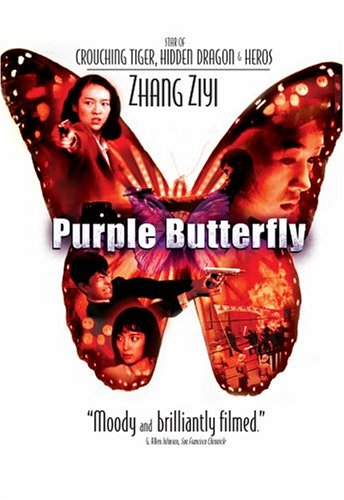Purple Butterfly DVD