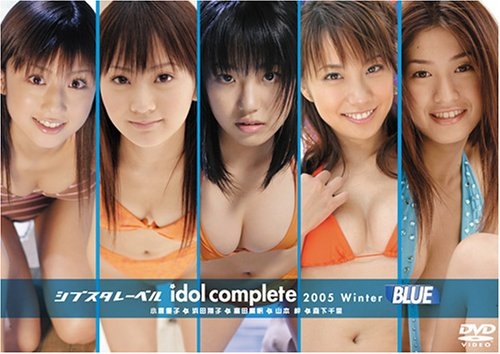 シブスタレーベル idol complete 2005 Winter BLUE