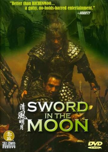 Sword in the Moon / Меч Воина (2003)