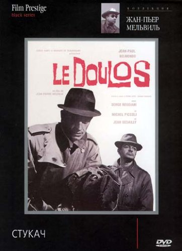 Doulos, Le / Стукач (1962)