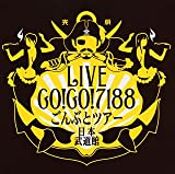 GO!GO!7188ごんぶとツアー日本武道館(完全版)