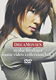 DREAMOVIES ayaka hirahara music video collection Vol.1