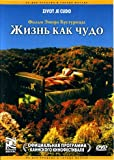 Zivot Je Cudo (Life Is a Miracle) - PAL DVD (Official Russian release)