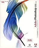 Adobe Photoshop CS2.0 日本語版 Macintosh版