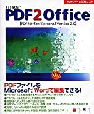 PDF2Office Personal Version 2.0