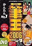 筆王 2006 for Windows DVD-ROM版