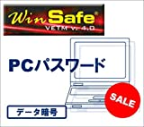 WinSafe VETM v.4.0 Lite DetaProtection for PC password キャンペーン