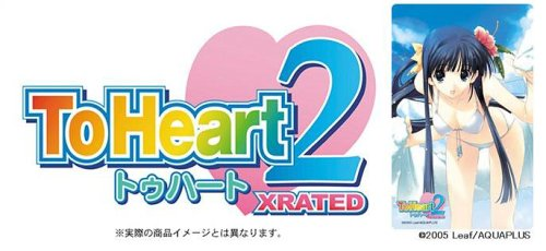 To Heart 2 XRATED 初回版 オリジナル特典付