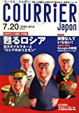 COURRiER Japon (クーリエ ジャポン) 7/20号 [雑誌]