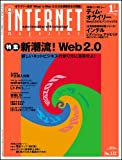 iNTERNET magazine 2006年1月号 make innovation with technology ! [雑誌]