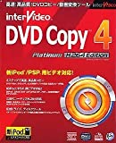 InterVideo DVD Copy 4 Platinum H.264 Edition