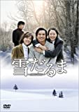 雪だるま ~Snow Love~ DVD-BOX