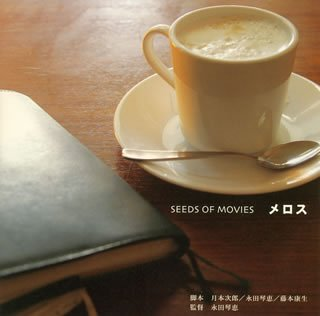 SEEDS OF MOVIES メロス(CCCD)