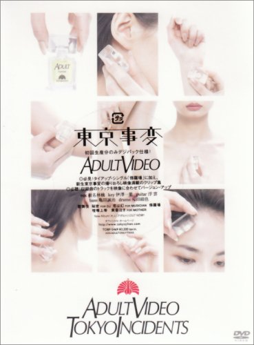 東京事変 / (DVD)ADULT VIDEO