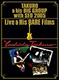 TAKURO & his BIG GROUP with SEO 2005 Live & His RARE Films