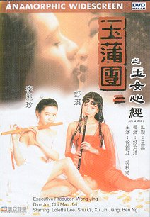 Sex and Zen II ( / Yu pu tuan zhi: Tou qing bao jian)