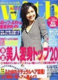 with (ウィズ) 2006年 05月号 [雑誌]