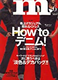 monthly m (マンスリーエム) 2006年 06月号 [雑誌]