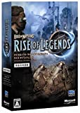 Rise of Legends (予約特典付)