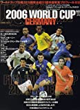 WORLD SOCCER GRAPHIC 増刊 FIFA WORLD CUP GERMANY 2006 PERFECT GUIDE (フィファワールドカップジャーマニー2006パーフェクトガイド) 2006年 07月号 [雑誌]