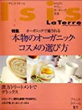 Isis Laterre (アイシス ラテール) 2006年 07月号 [雑誌]