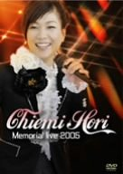 堀ちえみ Chiemi Hori Memorial live 2005 [DVD]