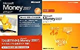 Microsoft Money 2007 書籍付き版