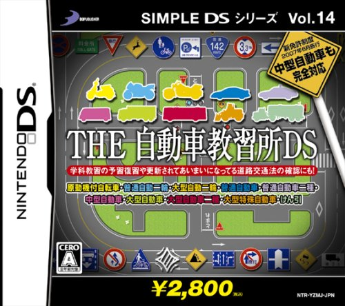 1119 SIMPLE DSシリーズ VoL.14 THE 自動車教習所DS