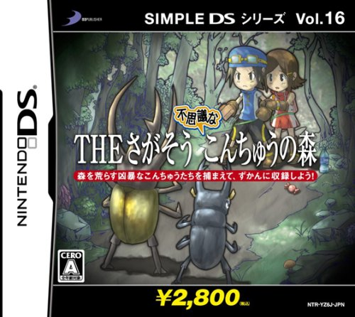 1178 SIMPLE DSシリーズ Vol.16 THE さがそう 不思議なこんちゅうの森
