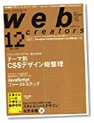 Web Creators12