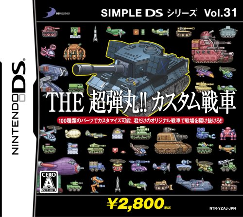 1982 SIMPLE DSシリーズ Vol.31 THE超弾丸!!カスタム戦車