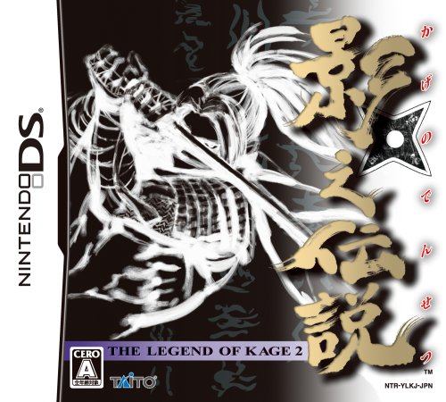 2130 影之伝説 -THE LEGEND OF KAGE 2-