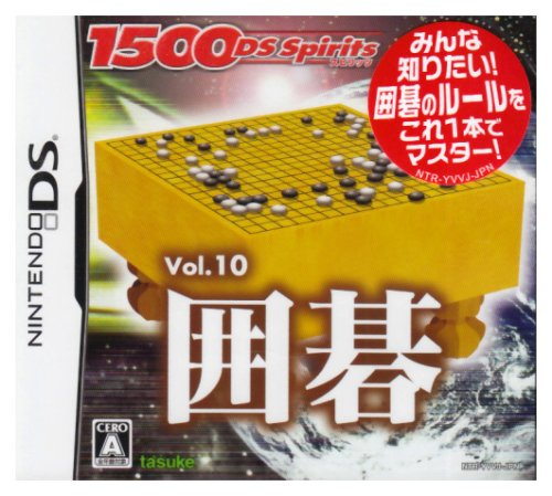 2327 1500DS Spirits Vol.10 囲碁