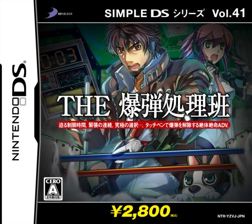 2452 SIMPLE DSシリーズ Vol.41 THE 爆弾処理班