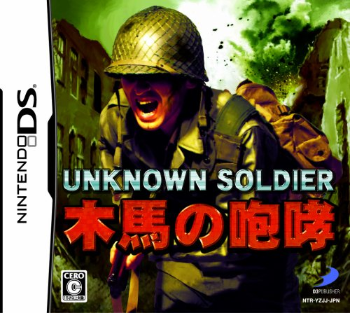 2738 UNKNOWN SOLDIER ~木馬の咆哮~