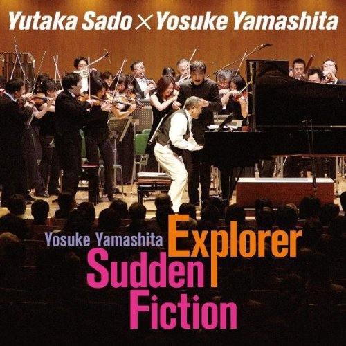 山下洋輔:Explorer×Sudden Fiction