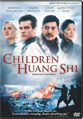 The Children of Huang Shi DVD