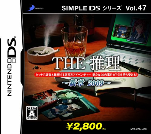 3475 SIMPLE DSシリーズ Vol.47 THE推理~新章2009~